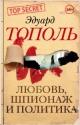 Любовь, шпионаж и политика в 4х книгах